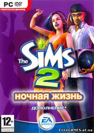 Sims 2 Ночная Жизнь Игру