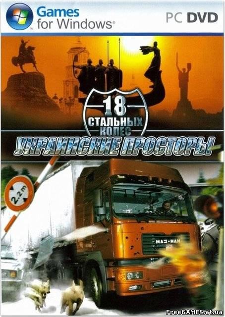 Скачать Дальнобойщики 3 Украинские Просторы 2009